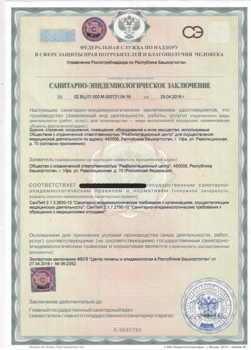 Работы и услуги по специальности неврология лицензирование частные объявления в евпатории